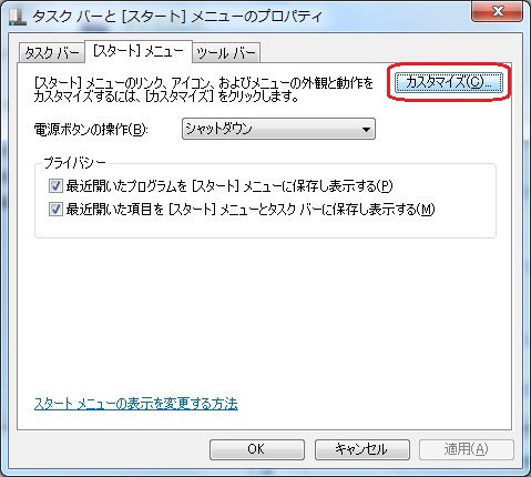 ファイル名を指定して実行5