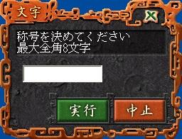三国志7称号変更5