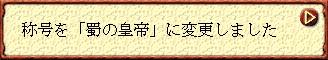 三国志7称号変更7