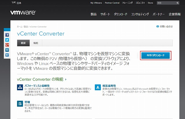 VMware vCenter Converter Standaloneダウンロード1