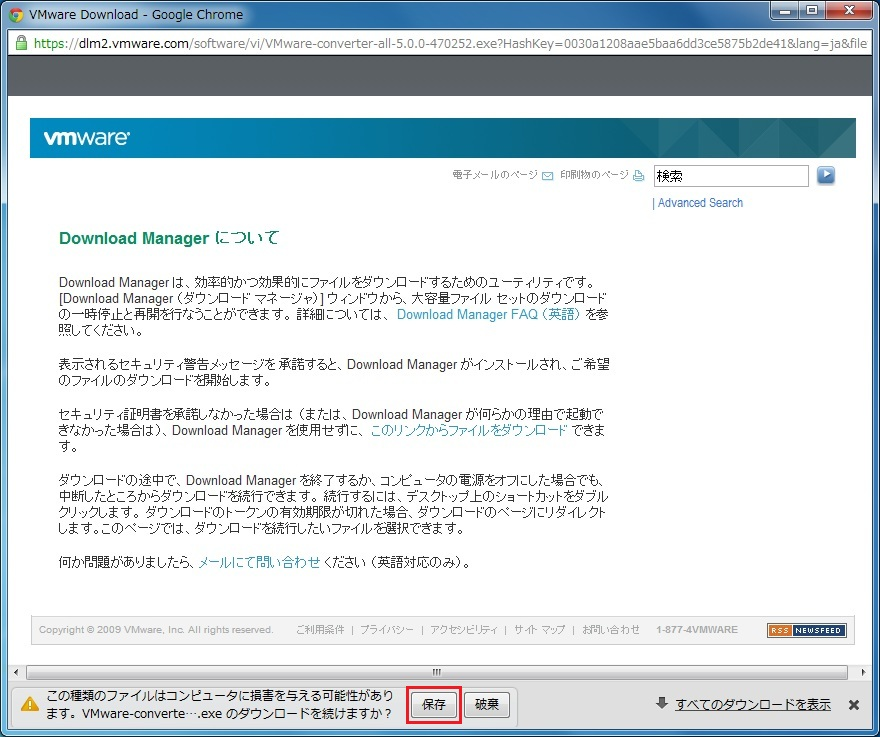 VMware vCenter Converter Standaloneダウンロード11