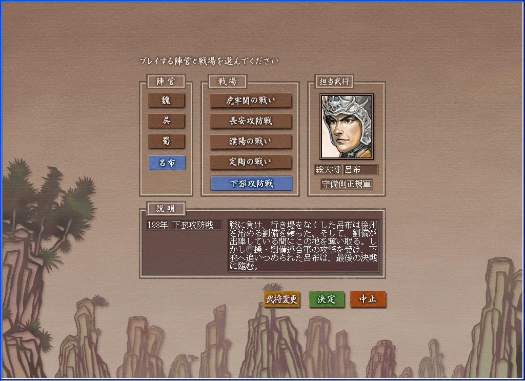 三国志7PK戦術シミュレーションモード5