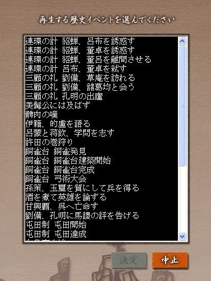 三国志7PK歴史イベントコレクション7