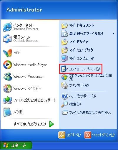 キーボード設定変更1