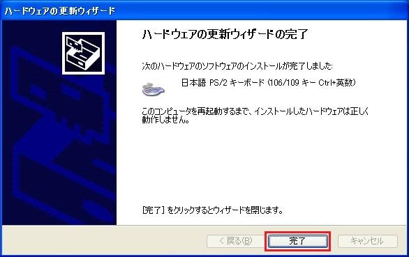 キーボード設定変更12