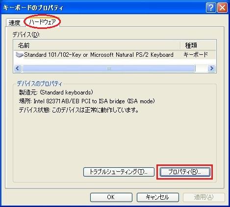 キーボード設定変更4