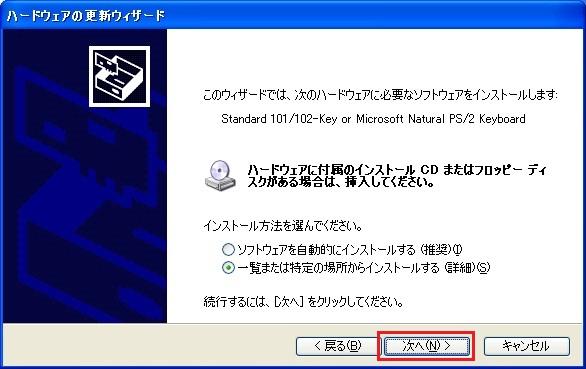 キーボード設定変更7