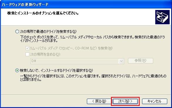 キーボード設定変更8