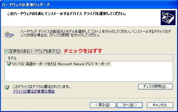 キーボード設定変更9
