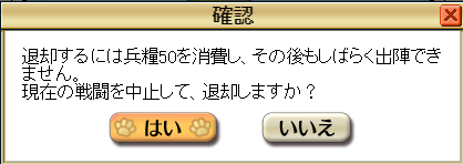 のぶニャがの野望合戦裏技7