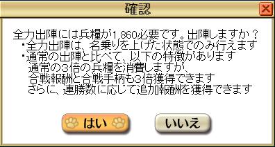 のぶニャがの野望合戦裏技6