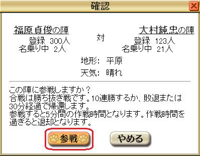 のぶニャがの野望合戦裏技4