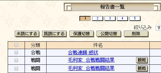 のぶニャがの野望合戦裏技8