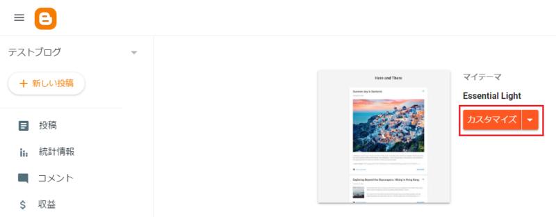 Bloggerカラムのレイアウトと幅の変更2