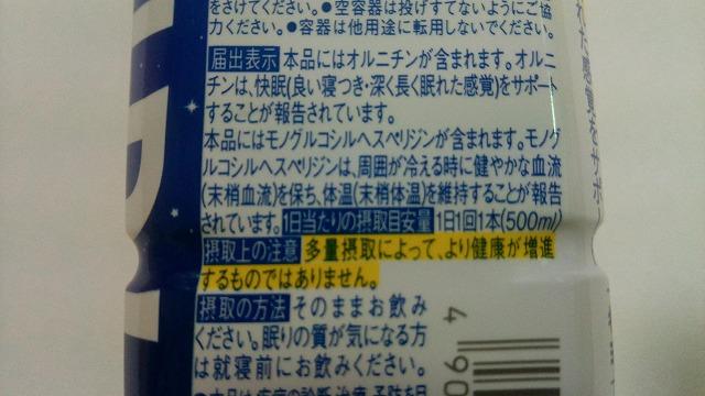 キリンサプリヨーグルトテイスト快眠届出表示