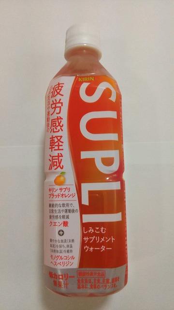 キリンサプリブラッドオレンジ疲労感軽減