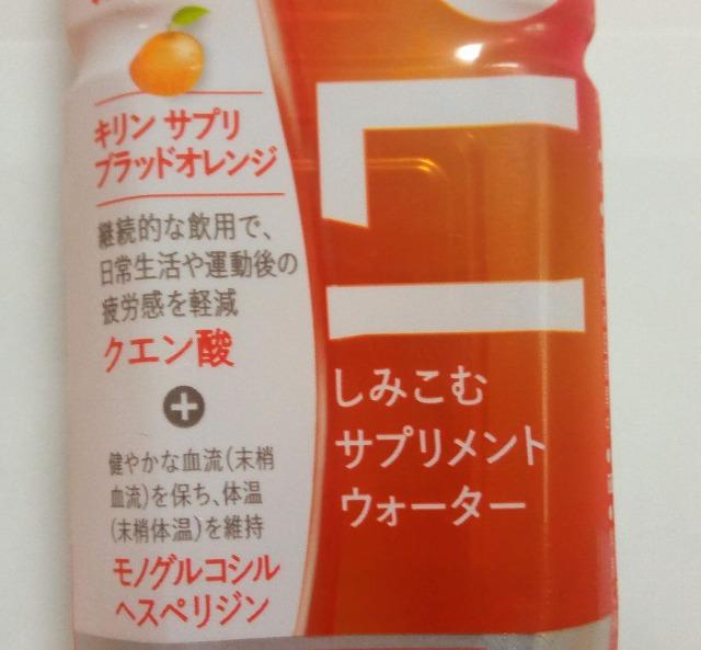 キリンサプリブラッドオレンジ疲労感軽減効果