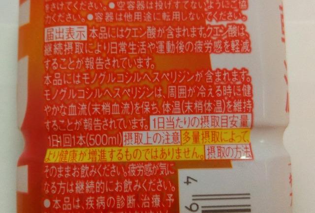 キリンサプリブラッドオレンジ疲労感軽減届出表示