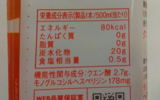 キリンサプリブラッドオレンジ疲労感軽減栄養成分