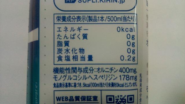 キリンサプリヨーグルトテイスト快眠栄養成分