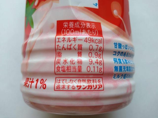 まろやかいちご&ミルク 栄養成分