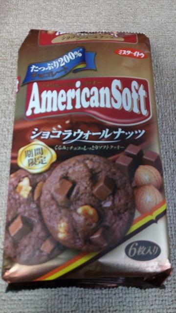 アメリカンソフトクッキーショコラウォールナッツ
