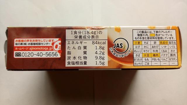 クノールカップスープ4種のチーズのとろーり濃厚ポタージュ栄養成分