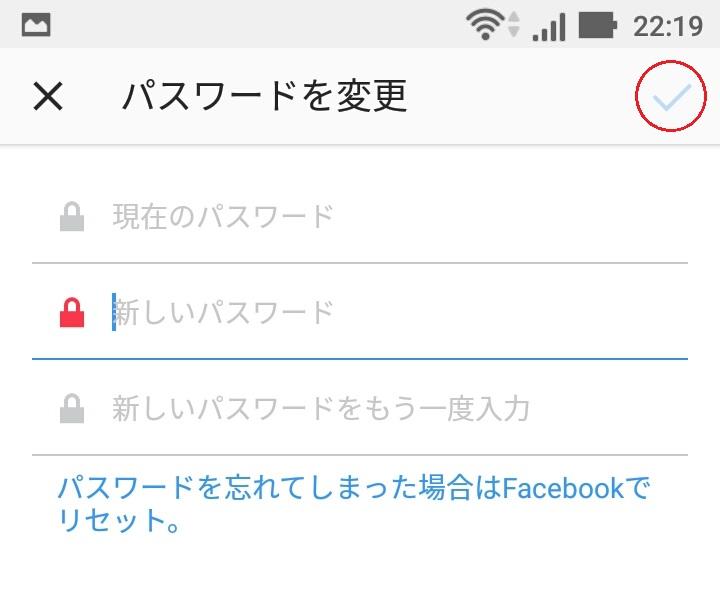 インスタグラムパスワード変更2
