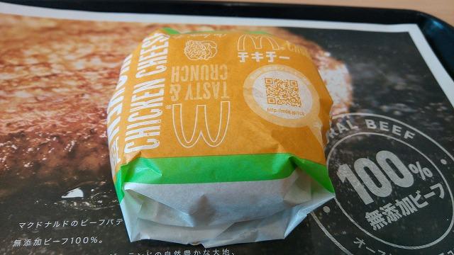 チキンチーズバーガー