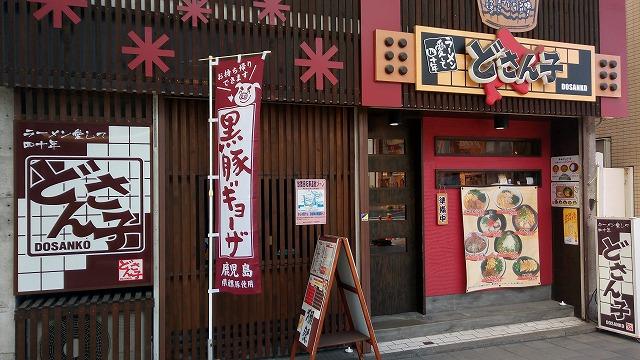 札幌ラーメン「どさん子」