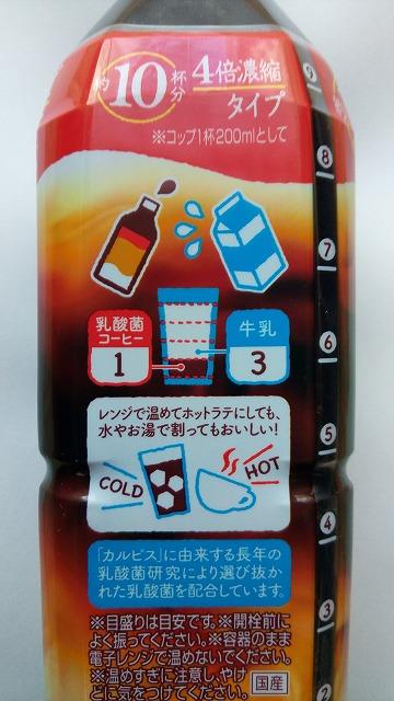 ワンダ 乳酸菌コーヒー やさしい甘さ 割り方