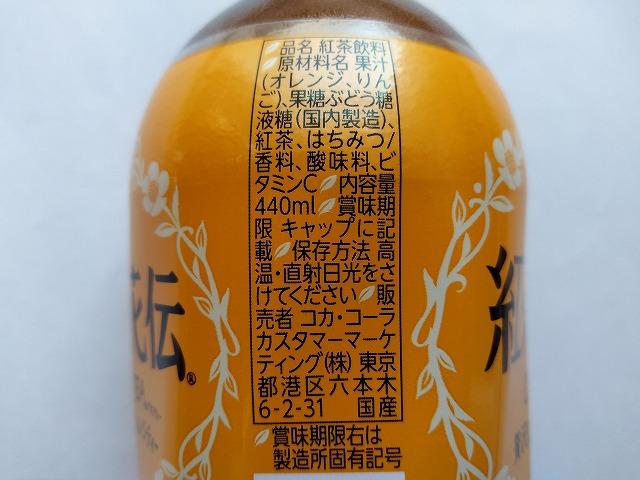 クラフティー オレンジ 原材料