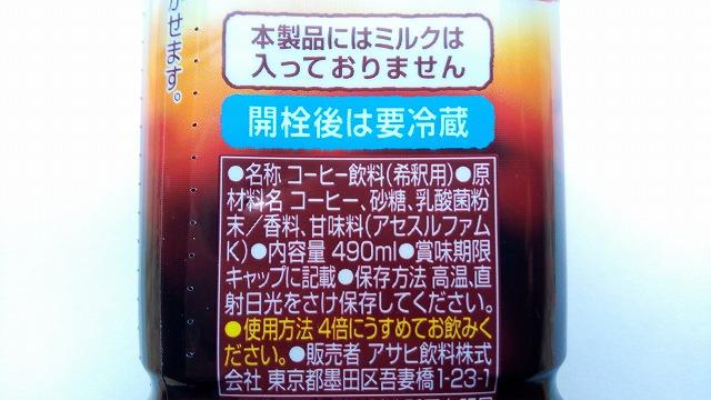 ワンダ 乳酸菌コーヒー やさしい甘さ 原材料
