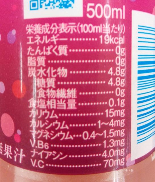 ベリーマッチ ミックスベリー味 栄養成分