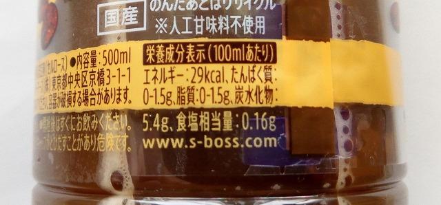 クラフトボスブラウン栄養成分