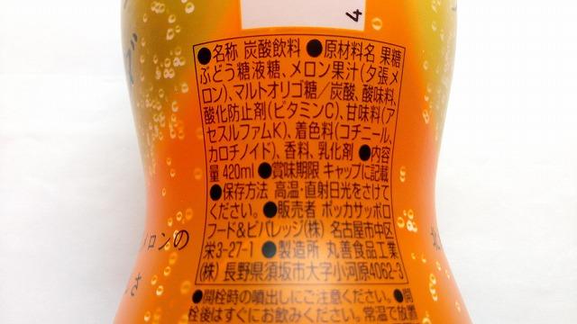 北海道夕張メロンのソーダ原材料