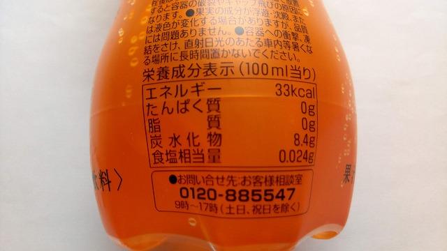 北海道夕張メロンのソーダ栄養成分