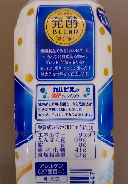 発酵BLENDヨーグルト&カルピス栄養成分