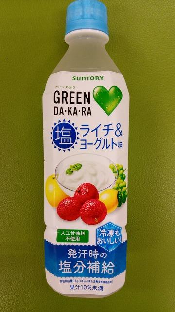 グリーンダカラ 塩ライチ&ヨーグルト味