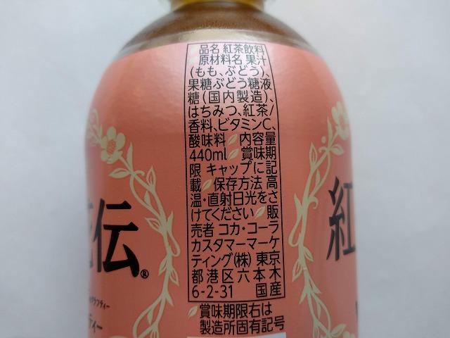 紅茶花伝クラフティー贅沢しぼりピーチティー原材料