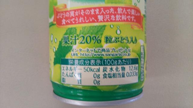サンガリア つぶみ 白ぶどう 栄養成分
