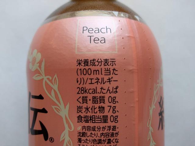 紅茶花伝クラフティー贅沢しぼりピーチティー栄養成分