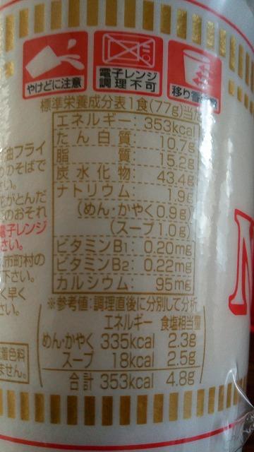 日清カップヌードル栄養成分