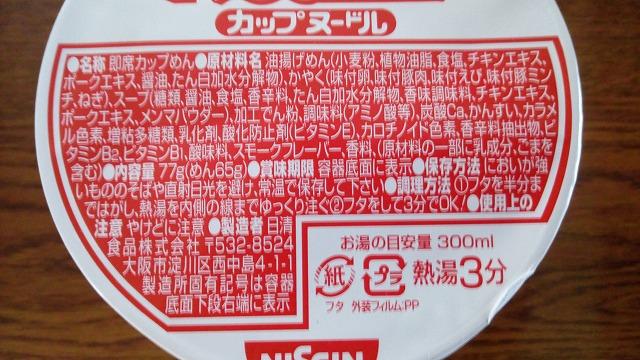 日清カップヌードル原材料