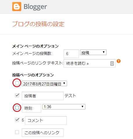 Bloggerの投稿日付と時刻を消す4