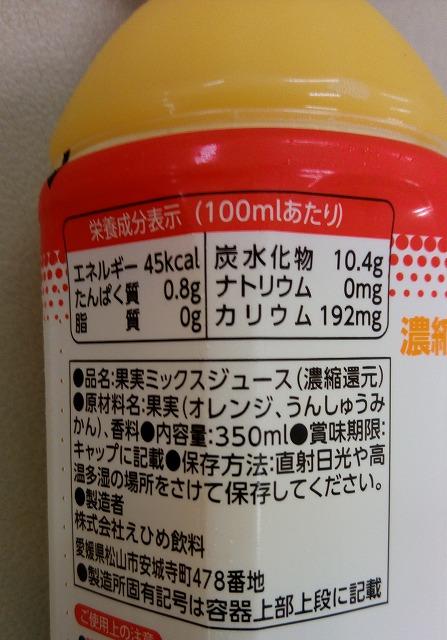ポンジュース栄養成分と原材料