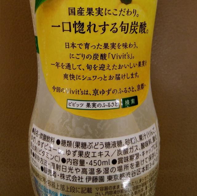 ビビッツ 京ゆずミックスソーダ 原材料