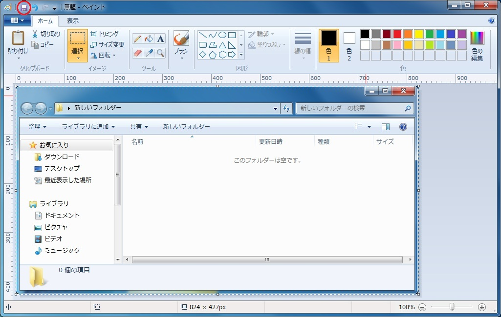 Windows 7 画面コピー4