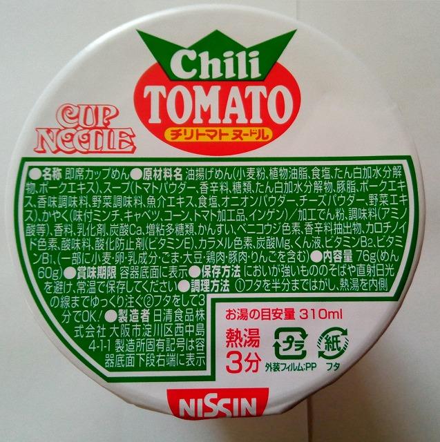チリトマトヌードル原材料