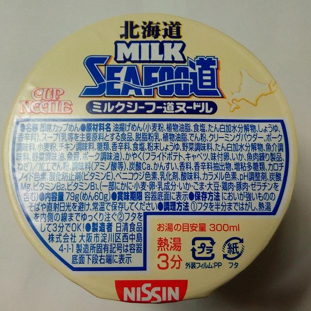北海道ミルクシーフー道ヌードル原材料